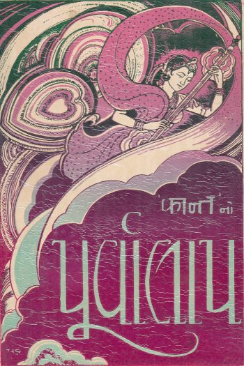 Cover image for પૂર્વાલાપ