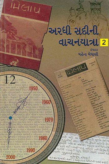 Cover image for અરધી સદીની વાચનયાત્રા - ૨