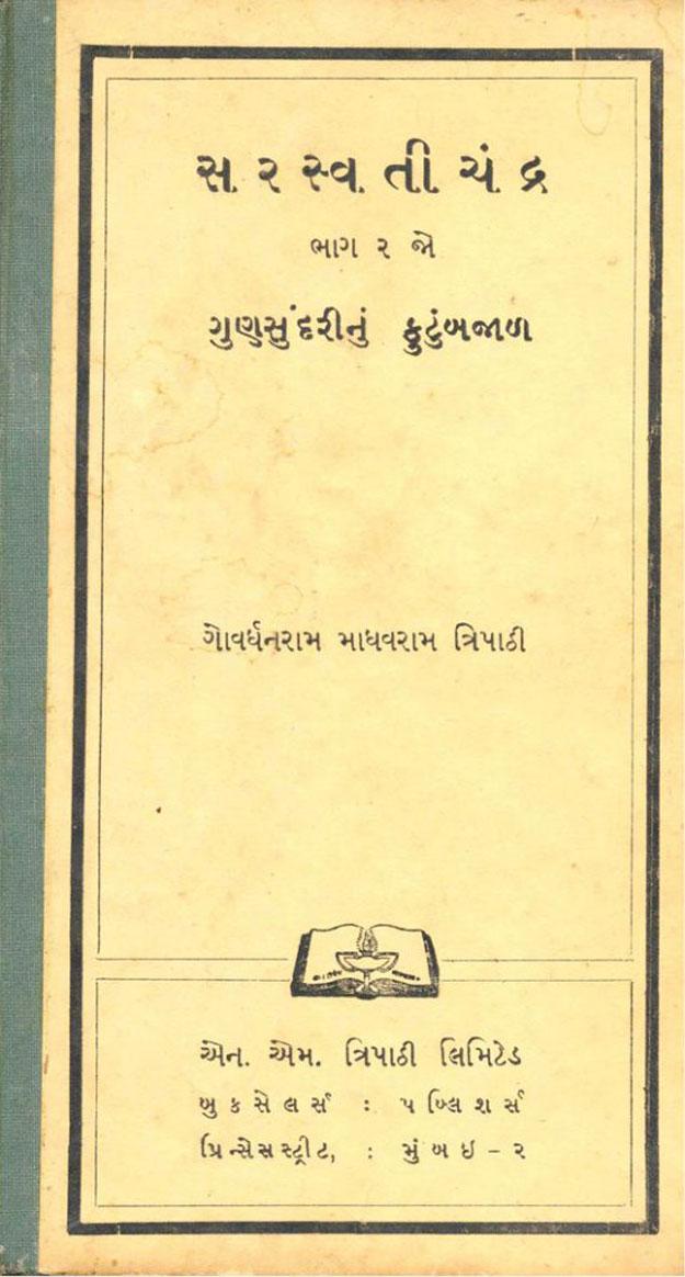 Cover image for સરસ્વતીચંદ્ર - ભાગ - ૨