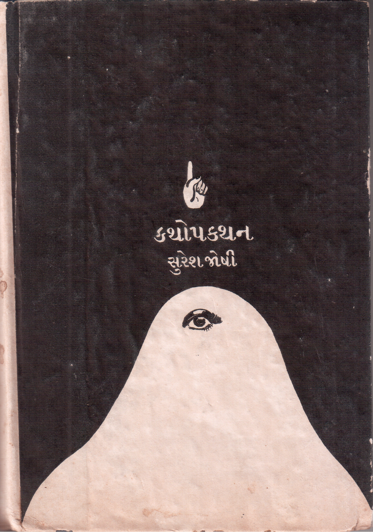 Cover image for કથોપકથન