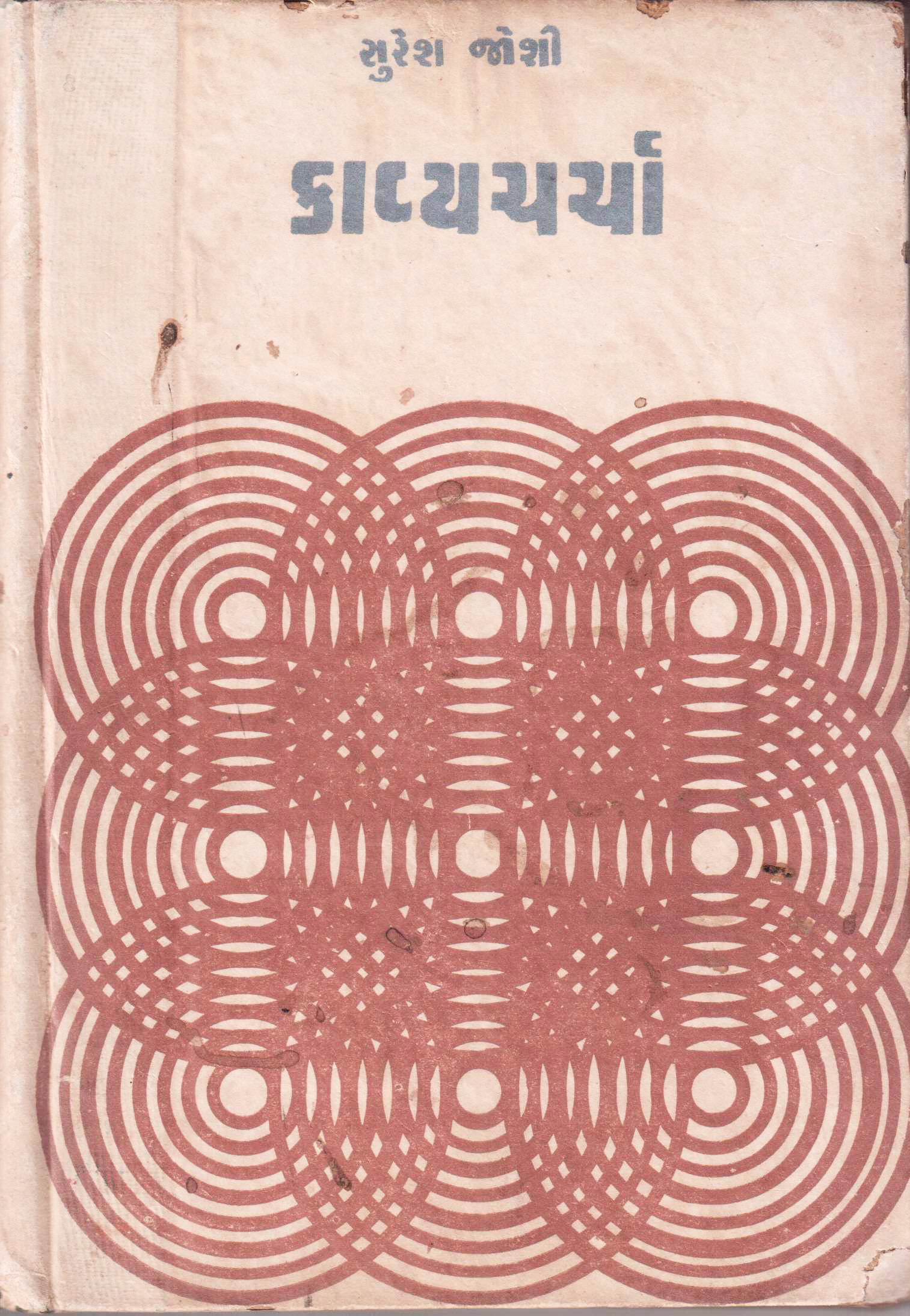 Cover image for કાવ્યચર્ચા