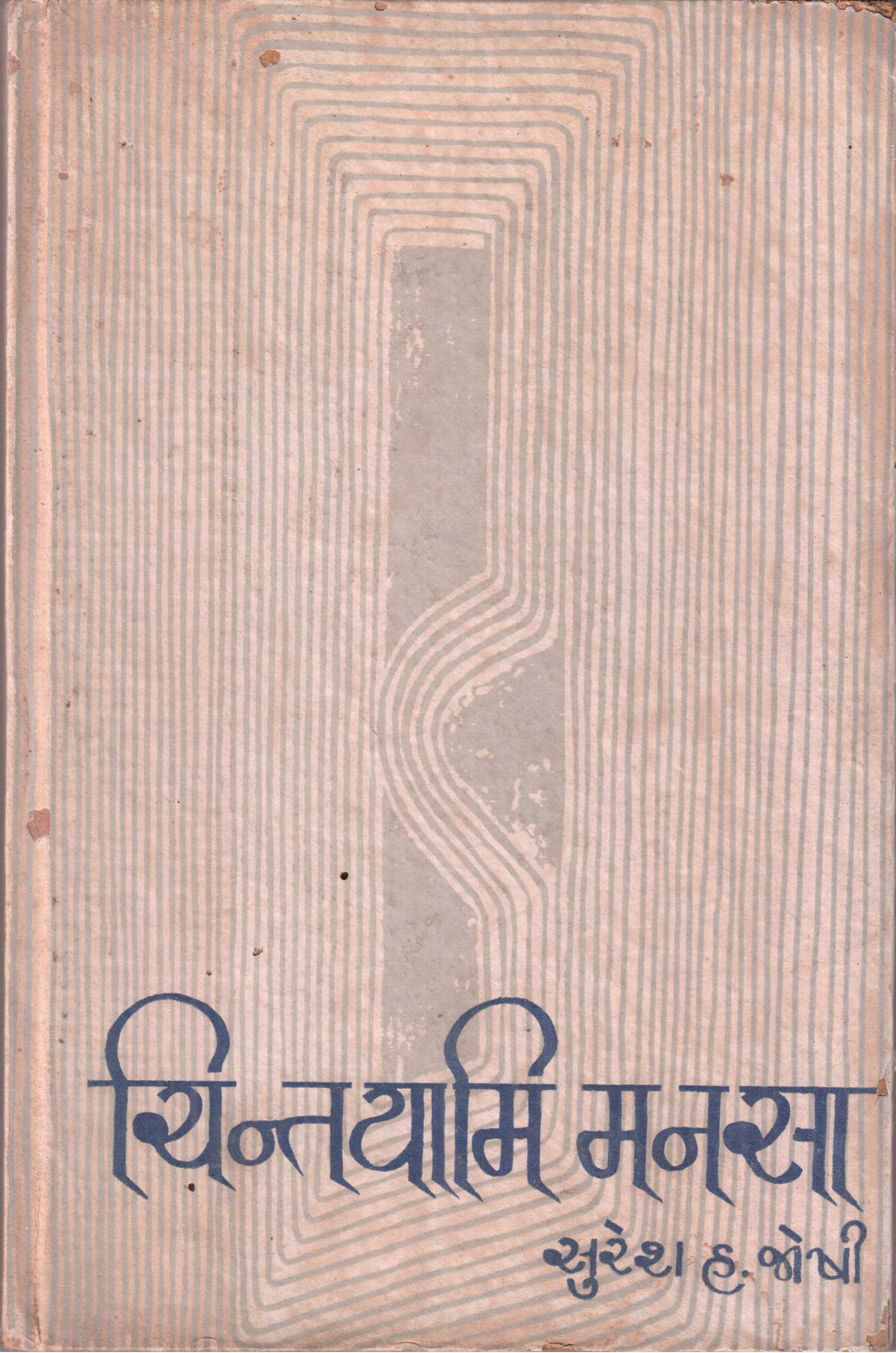 Cover image for ચિન્તયામિ મનસા