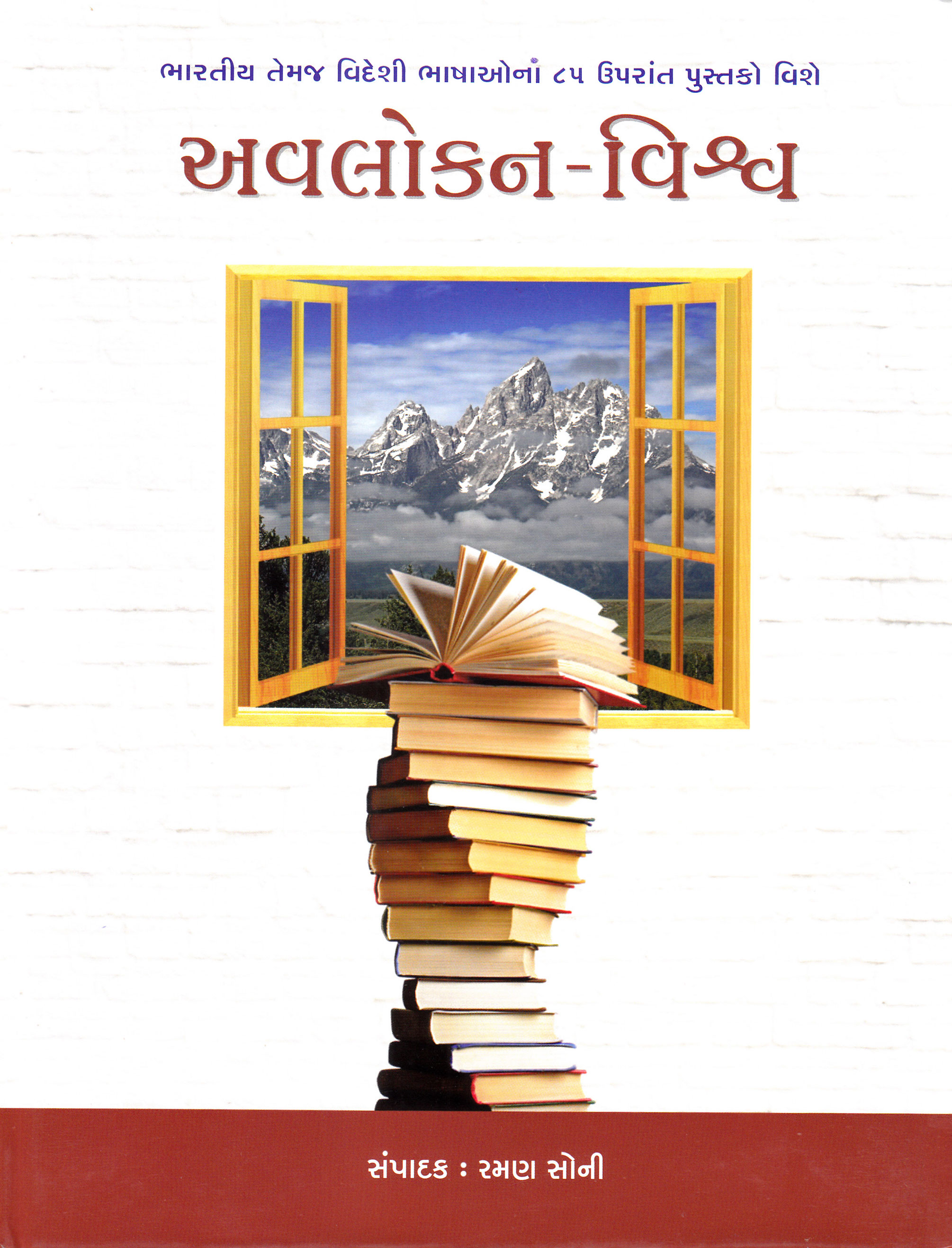 Cover image for અવલોકન-વિશ્વ
