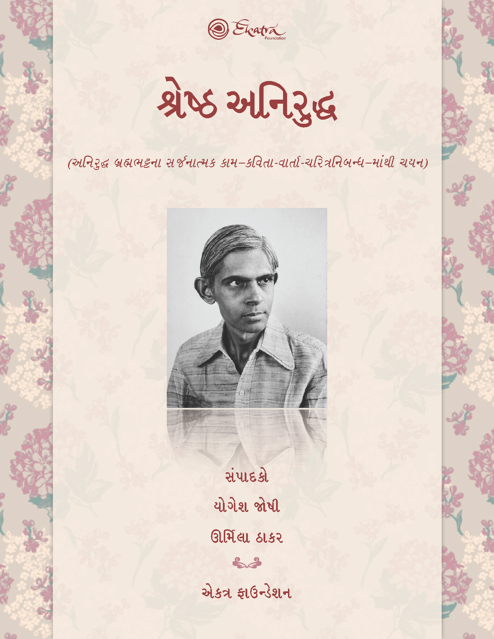 Cover image for શ્રેષ્ઠ અનિરુદ્ધ