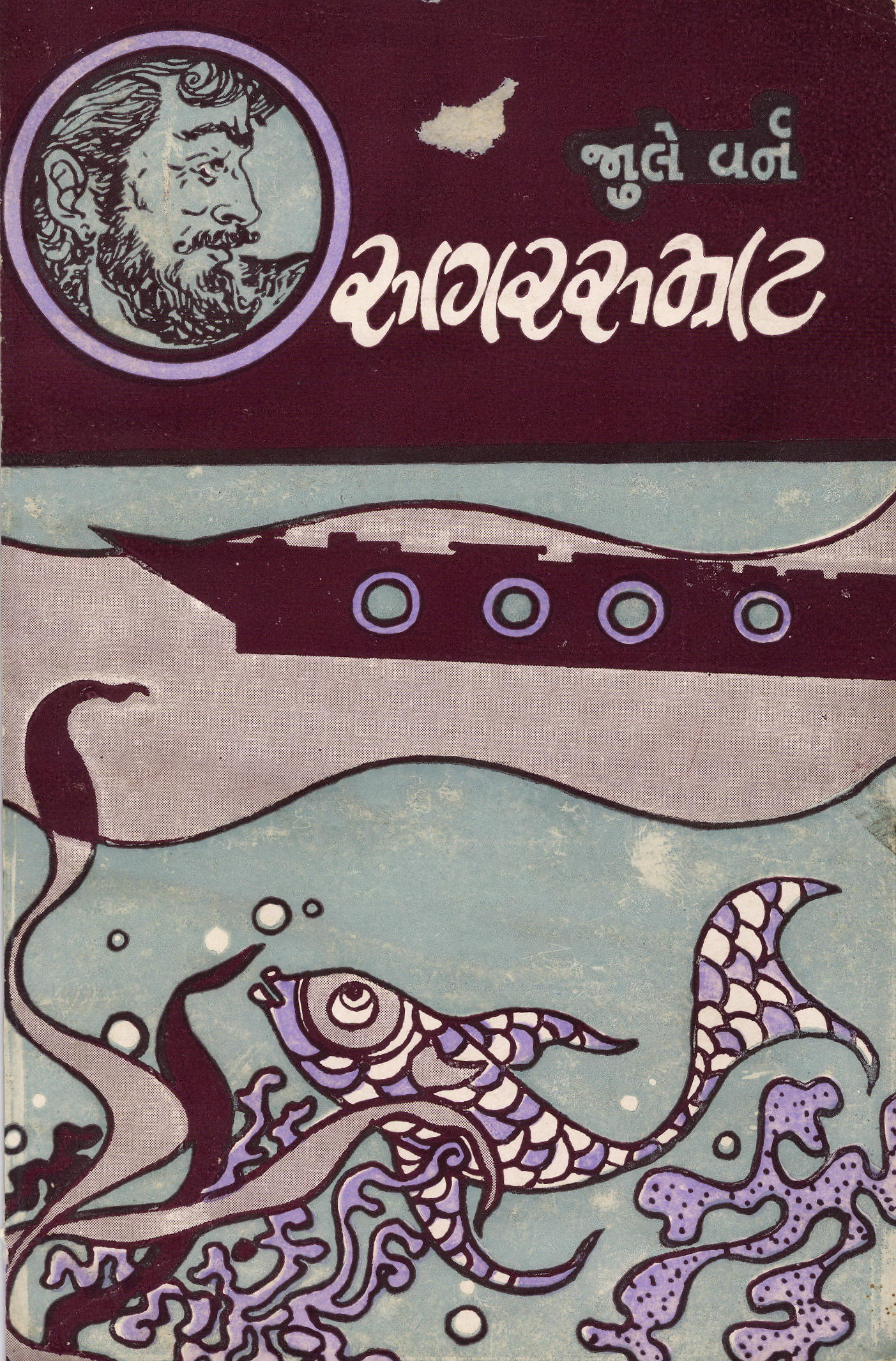 Cover image for સાગર સમ્રાટ