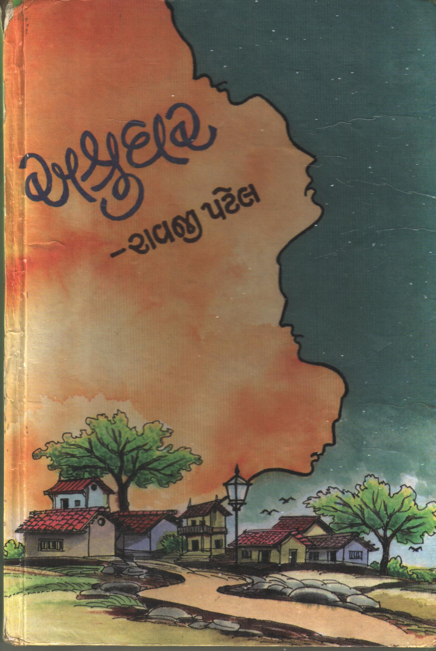 Cover image for અશ્રુઘર
