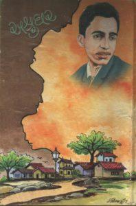 2. Ashrughar_back cover