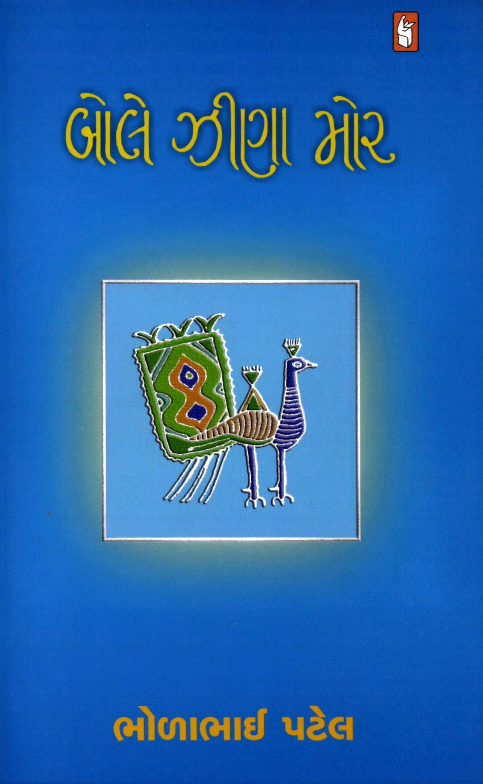 Cover image for બોલે ઝીણા મોર